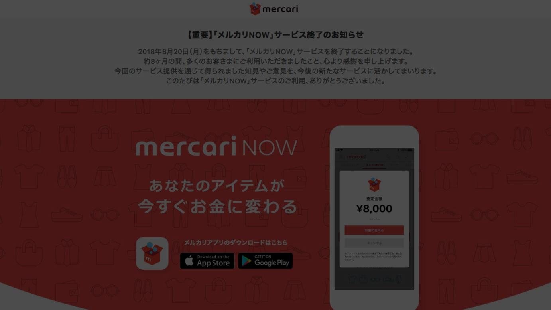 メルカリNOW公式サイト