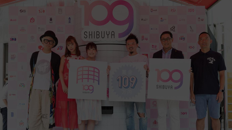 SHIBUYA109の新ロゴマーク