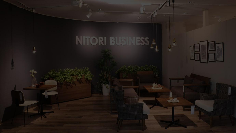 ニトリビジネス 渋谷ショールーム