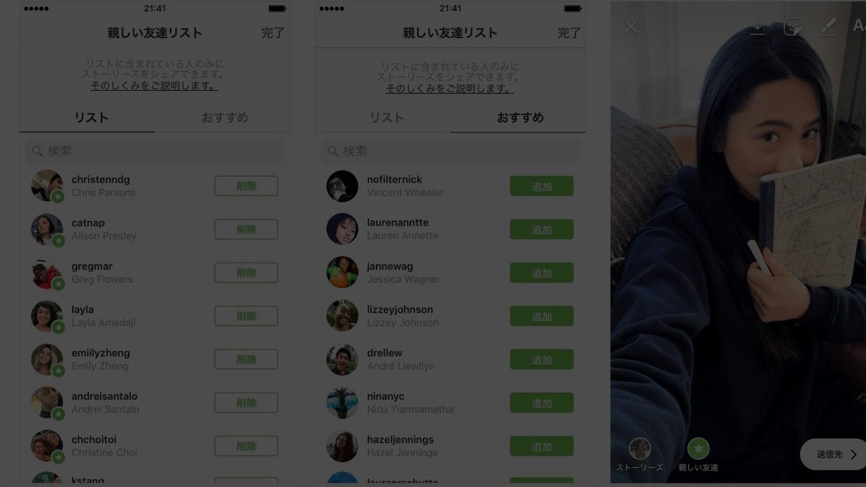 「親しい友達」リスト操作画面イメージ