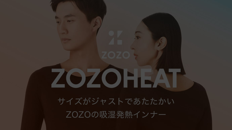 新商品の「ZOZOHEAT」