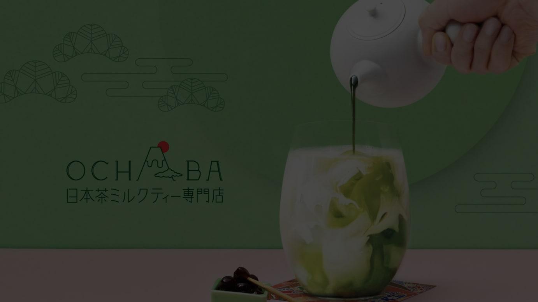 オペレーションファクトリーが、日本初となる「日本茶ミルクティー専門店オチャバ