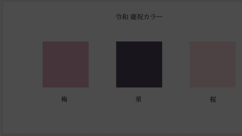ba1f3e58c78b37 「令和 慶祝カラー」は梅・菫・桜の3色、日本流行色協会が発表
