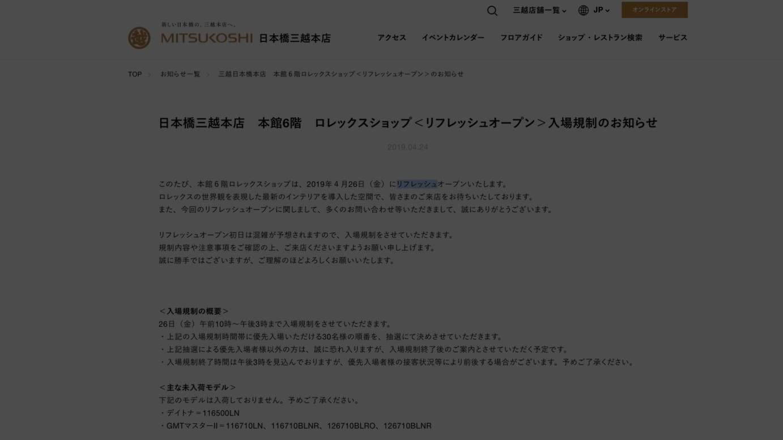 21de3772da752 「デイトナは入荷しておりません」日本橋三越本店がロレックスのリフレッシュオープンで異例の告知