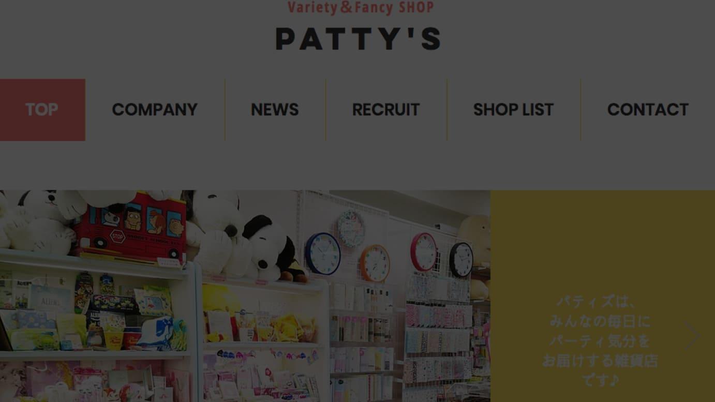 事業譲受したパティズの公式サイトより