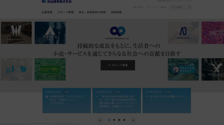 青山商事の公式サイトより