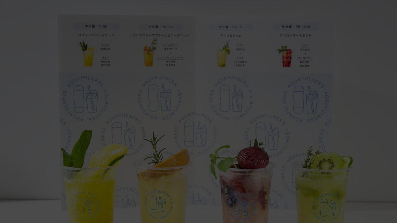 肌の水分量に合わせて、カリウムを豊富に含むフルーツを使ったドリンク4種類がラインナップ。