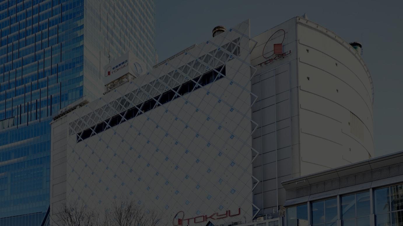 「東急百貨店東横店」外観