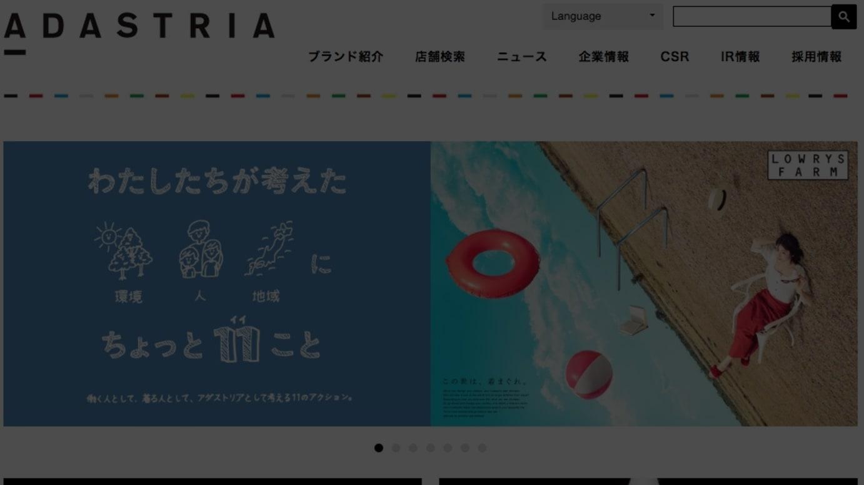 アダストリアの公式サイト