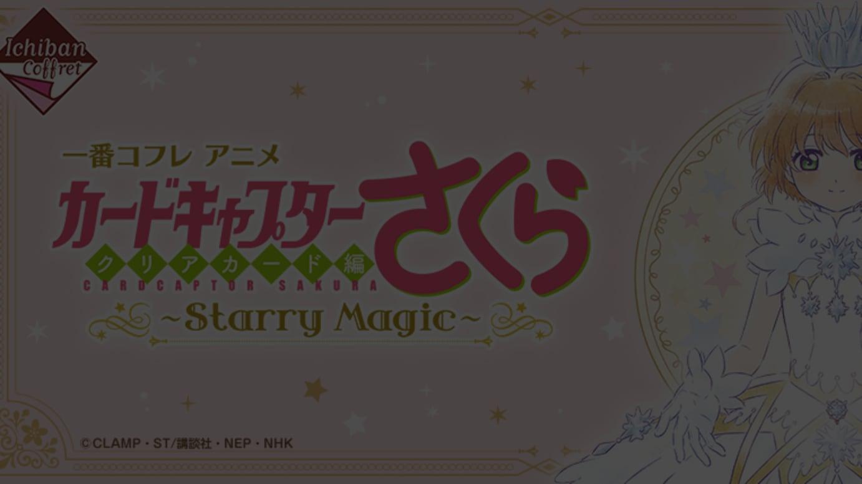 「一番コフレ アニメ カードキャプターさくら クリアカード編~Starry Magic~」©︎CLAMP・ST/講談社・NEP・NHK
