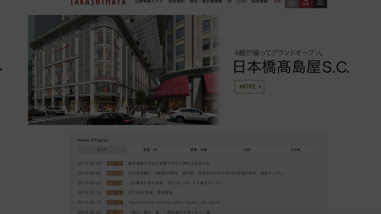 高島屋公式サイト