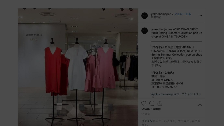 滝川クリステル着用ドレスと同様の商品(写真中央) ※今年1月に投稿された「ヨーコ チャン」公式インスタグラムより/ポップアップショップはすでに終了