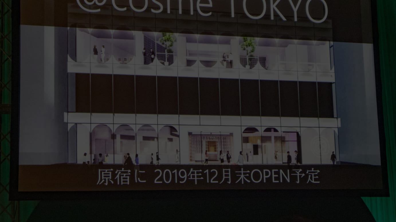 「@cosme Partner Conference」での発表資料より