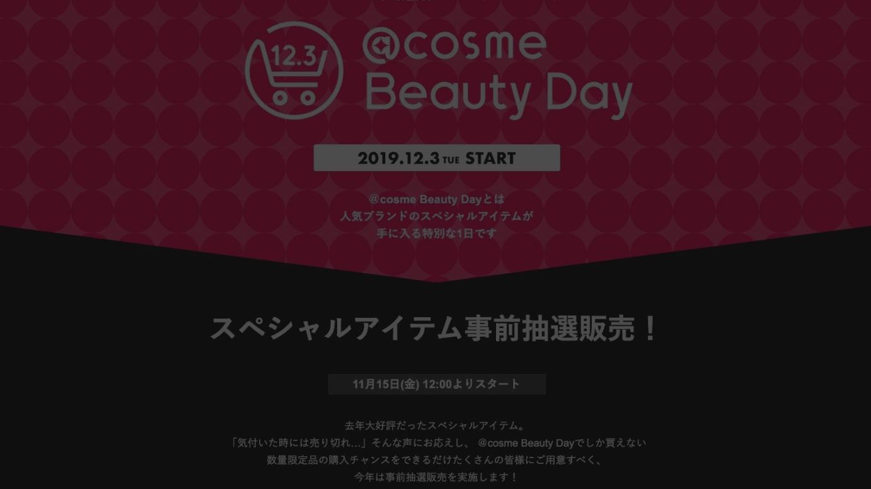 @cosme Beauty Day特設サイトより