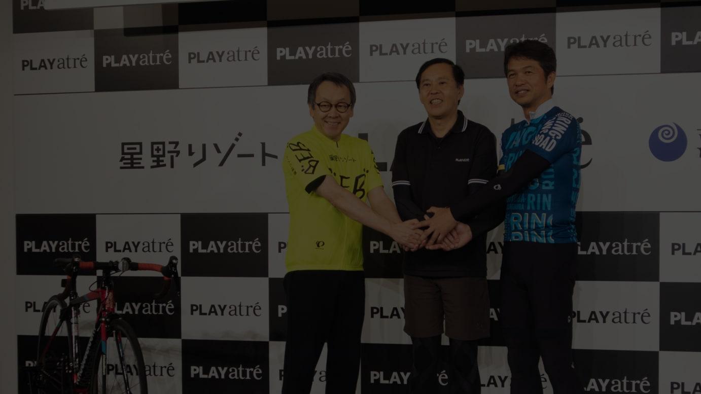 (左から)星野リゾート 星野佳路代表、アトレ 一ノ瀬俊郎代表取締役社長、大井川和彦茨城県知事