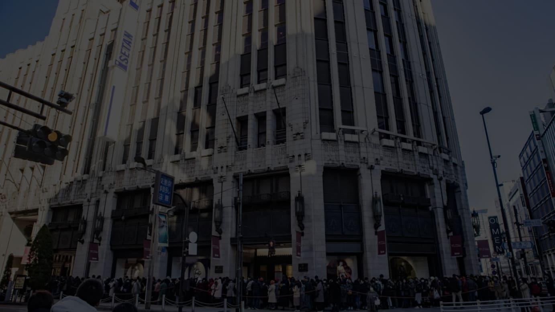 10月12日に臨時休業する伊勢丹新宿店