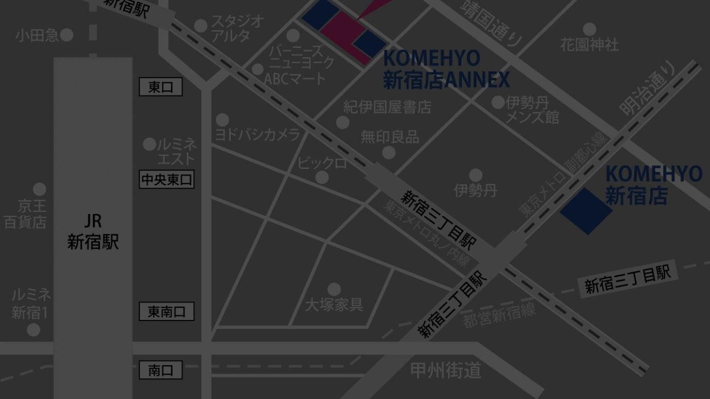 KOMEHYO新宿店ファッション館店舗所在地