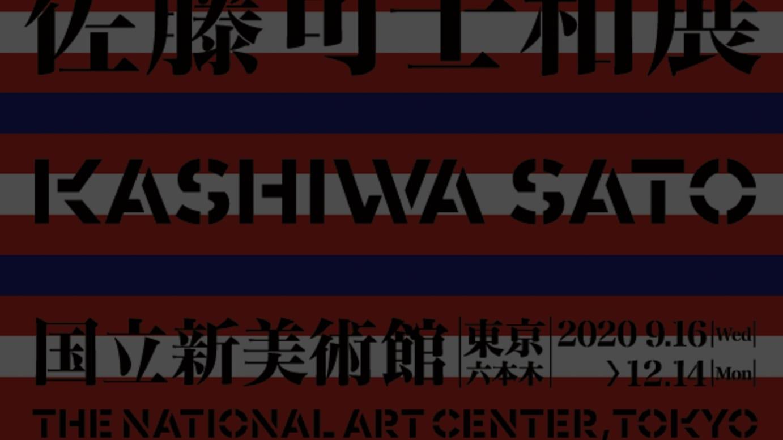 「佐藤可士和展」メインヴィジュアル
