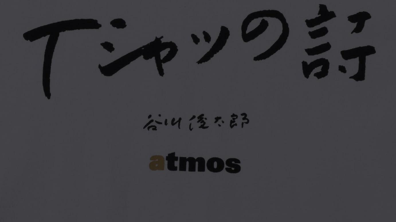 谷川俊太郎「Tシャツの詩」タイトル