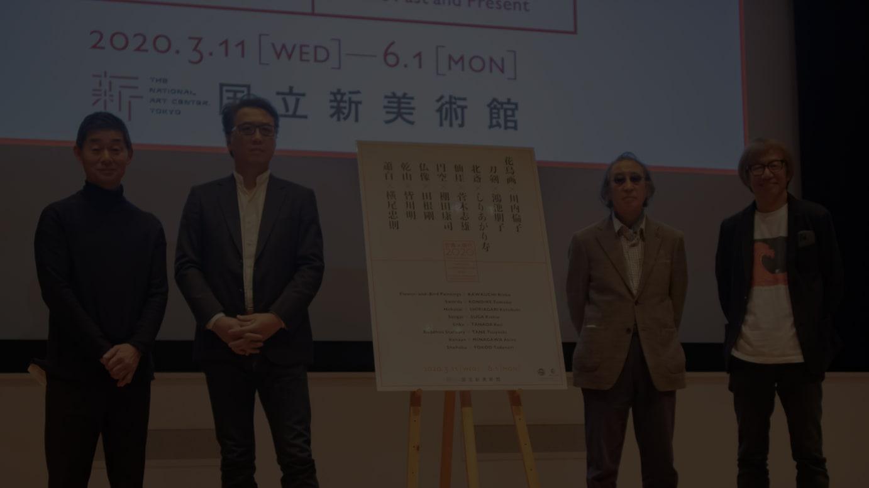 (左から)皆川明、棚田康司、菅木志雄、しりあがり寿