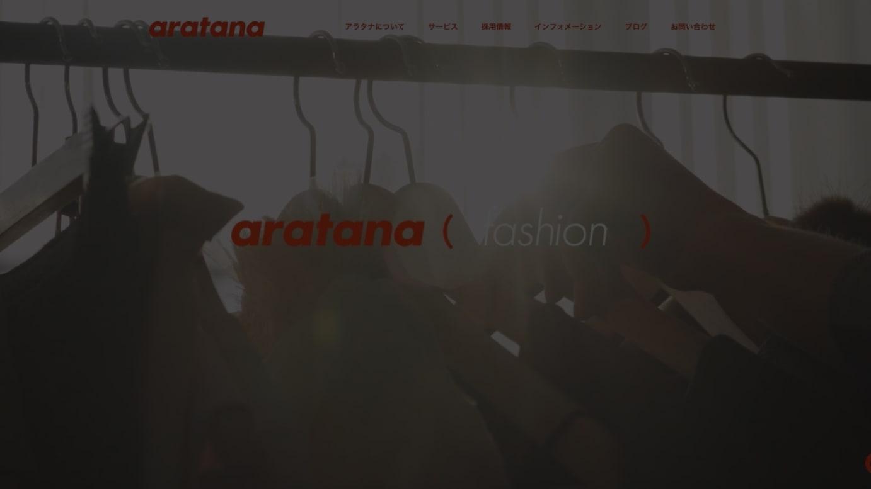 アラタナの公式サイトより