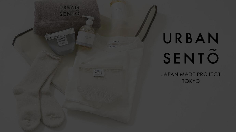 「URBAN SENTO」展開アイテム