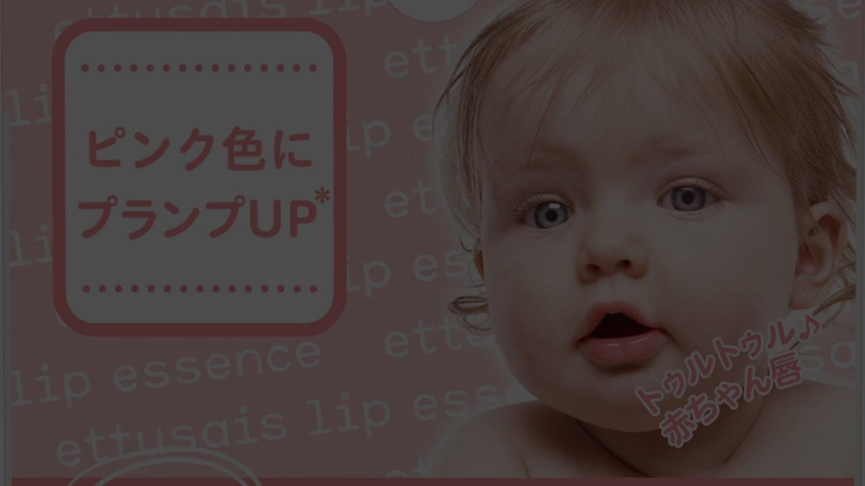 「リップエッセンス(ホット)」ピンク