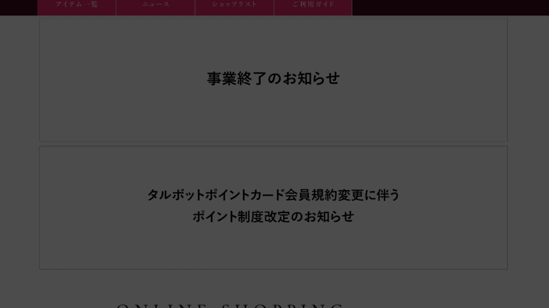タルボットジャパン公式サイトより