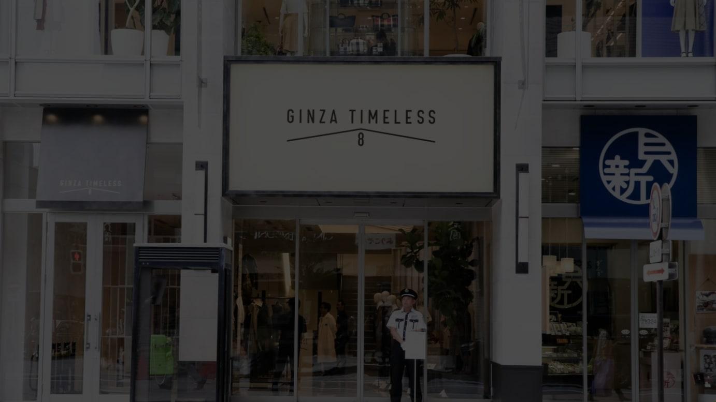 三陽商会が昨年オープンした「GINZA TIMELESS 8」