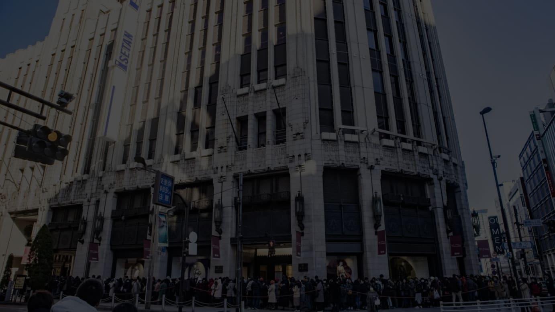 伊勢丹新宿店本館(2019年6月撮影)