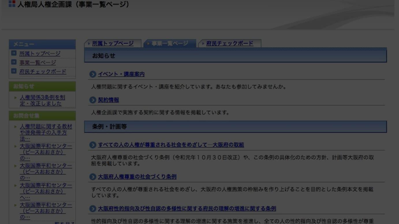 大阪府府民文化部人権局人権企画課の公式ページより