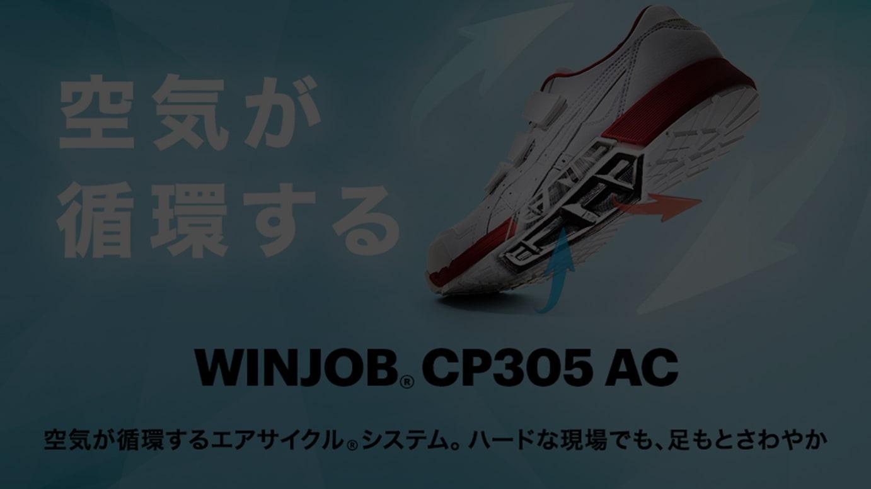 ウィンジョブ CP305AC(税別1万1,800円)