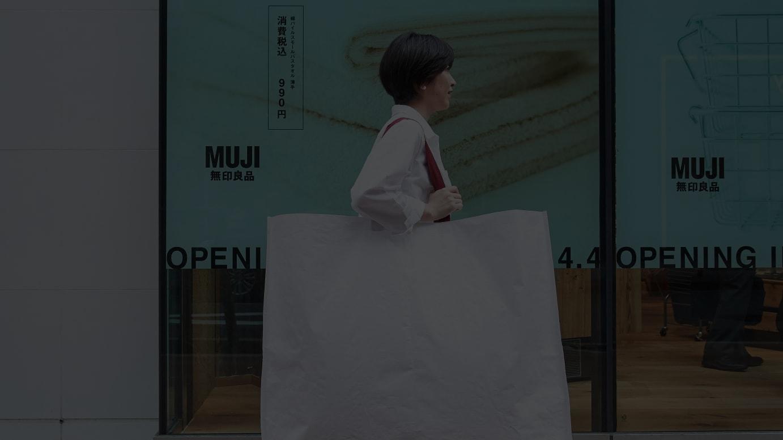 無印良品 再生ポリプロピレン製リサイクルバッグ(税込150円)