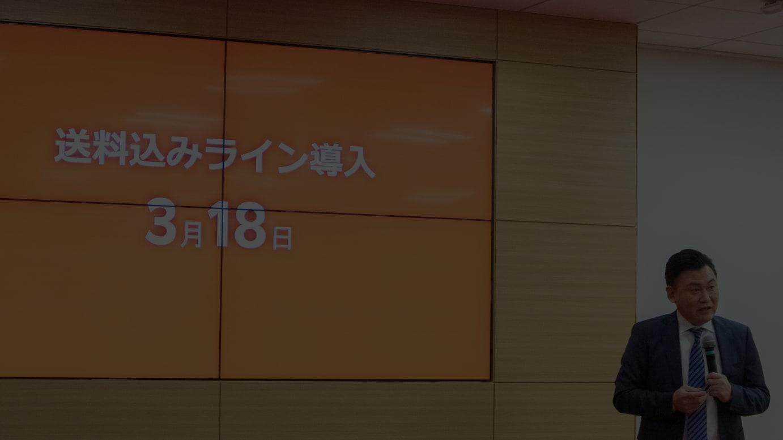 三木谷浩史代表取締役会長兼社長