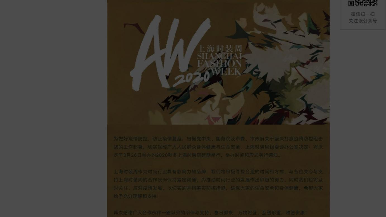 上海ファッションウィーク組織委員会の発表より