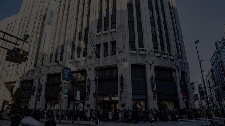 伊勢丹新宿本店(2020年1月撮影)