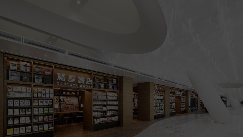 羽田空港 蔦屋書店