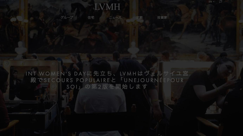 LVMH公式HP