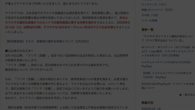 「ヤフオク!」お知らせページ