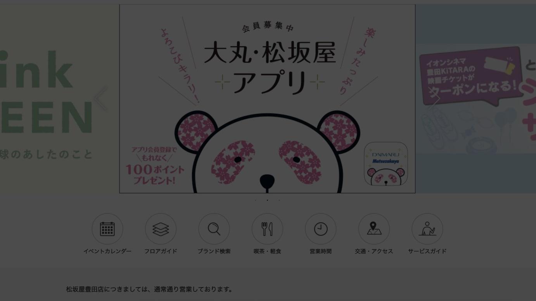 松坂屋豊田店 公式サイトより