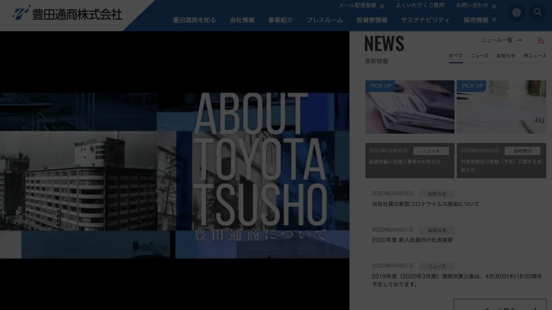 豊田通商 企業サイト