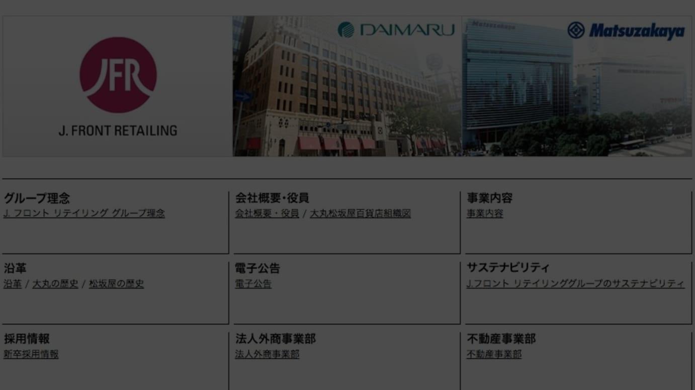 大阪 百貨店 休業
