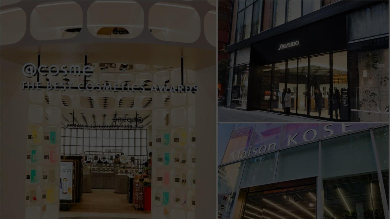 (左)@cosme TOKYO、(右上)シセイドウ ザ ストア、(右下)メゾン コーセー※いずれも2020年2月以前に撮影