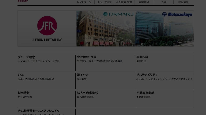 大丸松坂屋百貨店のホームページより