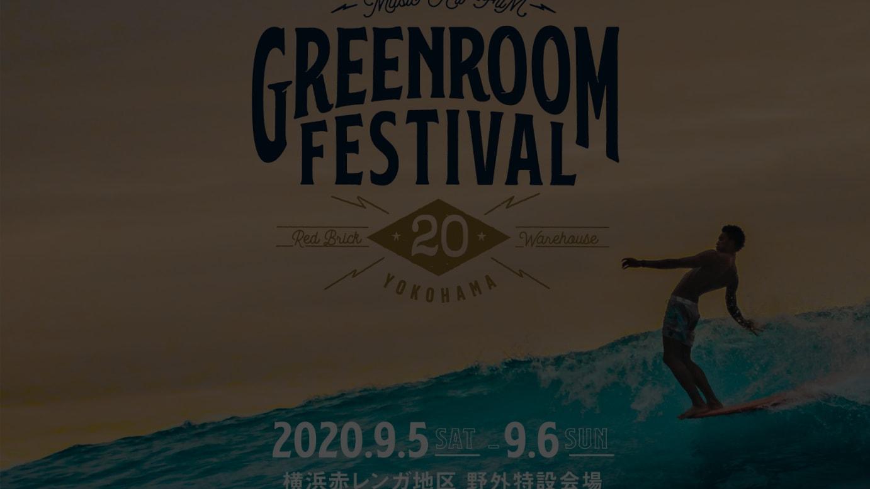 グリーンルームフェスティバル'20 メインヴィジュアル