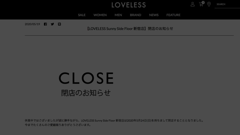 ラブレス サニーサイドフロア 新宿フラッグス店 公式サイトより