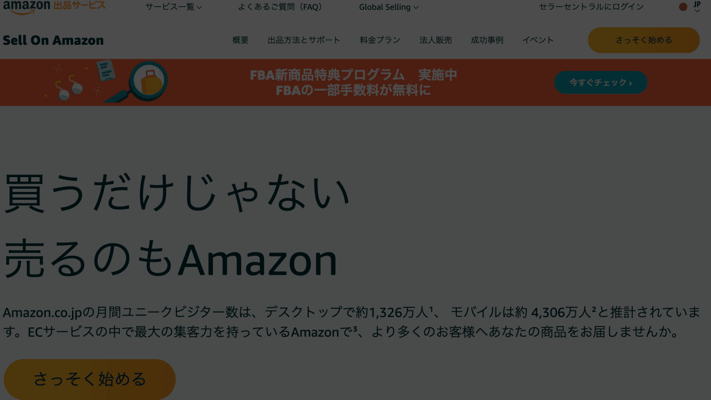 「Amazon」出品ページ