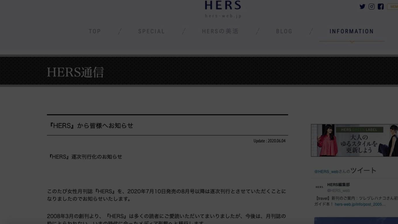 ハーズ公式サイトより