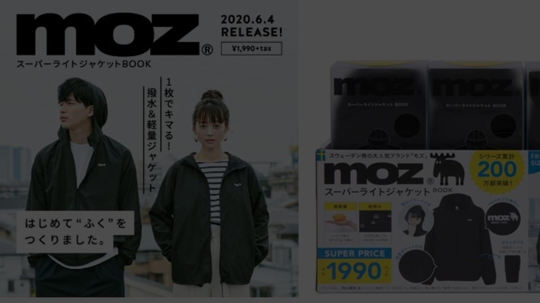 moz スーパーライトジャケット BOOK(税別1,990円)