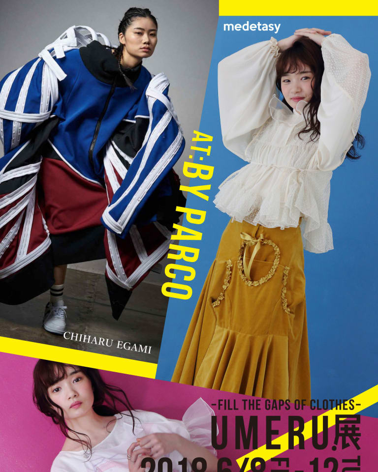 「UMERU 展 -FILL THE GAPS OF CLOTHES-」
